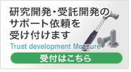 電源装置の 受託開発・施策を受け付けます