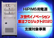 HiPIMS用パルス電源