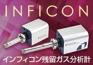 インフィコン残留ガス分析計