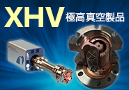 XHV 極高真空製品