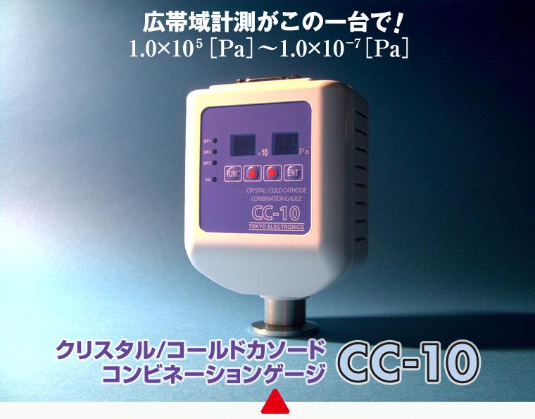 クリスタル/コールドカソード コンビネーションゲージ CC-10