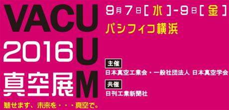 vacuum2016_logo-02