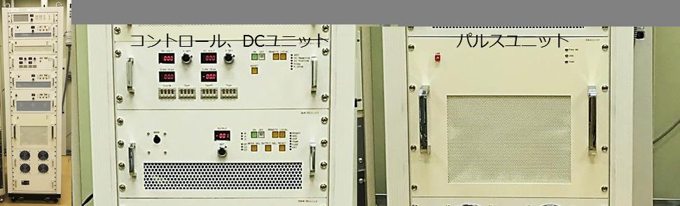 パルス電源同期システム2