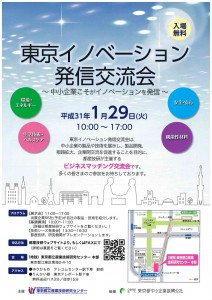 東京イノベーション